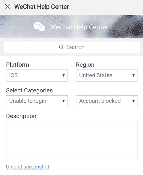 Fill-out-the-form-to-WeChat-support-team.png